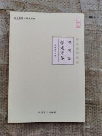 现货:中华中医昆仑 杨医亚学术评传(大字版)