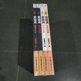 奇谐录(全四册)