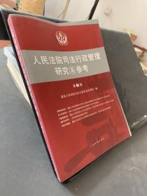 人民法院司法行政管理研究与参考