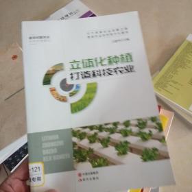 立体化种植打造科技农业