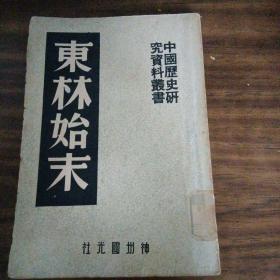 东林始末(中国历史研究资料丛书)  /1951年8月四版(内品好)