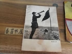 '西行漫记'书中扉页图片