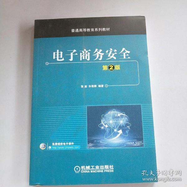 电子商务安全 第2版