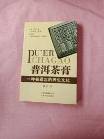 普洱茶膏:一种被遗忘的养生文化
