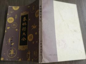 象棋谱大全(三 )