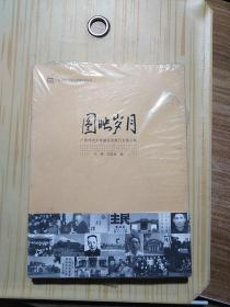 图映岁月 : 广西师范大学建设发展历史图片集