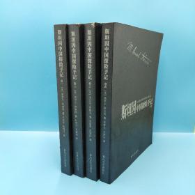 斯坦因中国探险手记(全四卷)