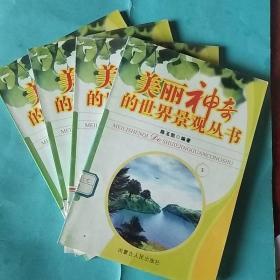 美丽神奇的世界景观丛书:5、29、48、50(四本合售)