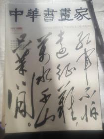 中华书画家杂志社2016.10