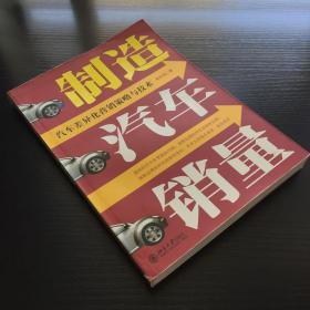 制造汽车销量:汽车差异化营销策略与技术/时代光华培训大系  作者签赠本