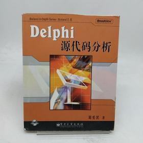 Delphi源代码分析