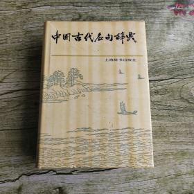 中国古代名句词典
