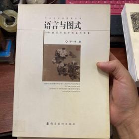 语言与图式 一 中国美术史中的花鸟图像(签名本)