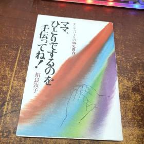日文 原版ママ、ひとりでするのを手伝ってね!