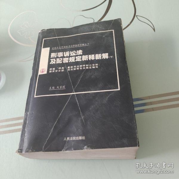 刑事诉讼法及配套规定新释新解(上下)/社会主义市场经济法律新释新解丛书
