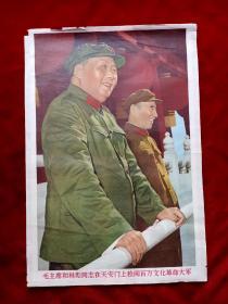 """文革宣传画""""毛主席和林彪同志在天安门上检阅百万文化革命大军"""""""