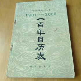 1901~2000一百年日历表。