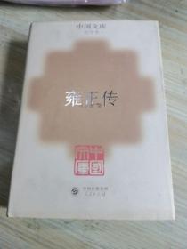 中国文库 雍正传  精装