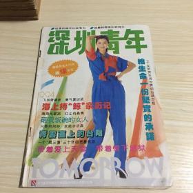 深圳青年:1994年11+1995年1、5 、9、12+1996年1、2、4、6、7、9、11、12+1997年1、2、3、4、5、6、7 (20本合售) 见图