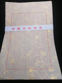 花笺纸【汤金冰箱八行笺】  2000年左右店主自购19*29cm20枚