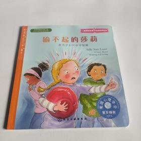 输不起的莎莉:儿童情绪管理与性格培养绘本