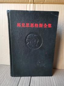 马克思恩格斯全集(黑脊黑面)第十二卷