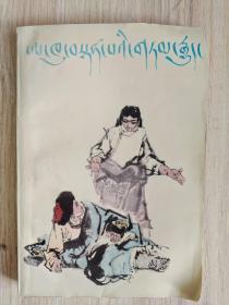阿叩登巴的故事(藏文版)