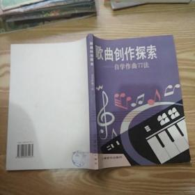 歌曲创作探索 自学作曲77法