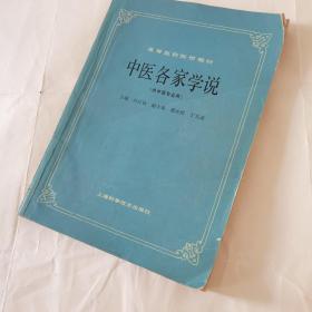 中医各家学说 上海科学技术出版社