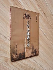 王学圣地话王学:贵阳王阳明文化