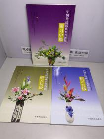 中国传统插花系列教程:研习高级+研习中级+研习初级【3册和售】