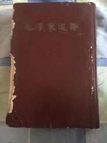 毛泽东选集32开一卷本
