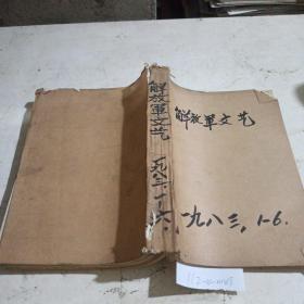 解放军文艺(1983年1-6)期合订本