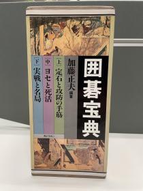围棋宝典(全3册)
