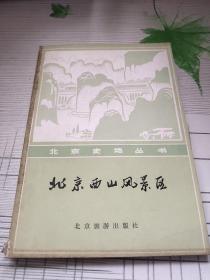 北京西山风景区