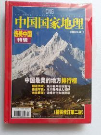 中国国家地理 【选美中国 特辑】 2005年增刊