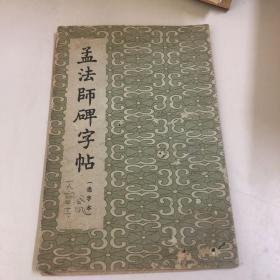 孟法师碑字帖