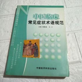 中医临床常见症状术语规范