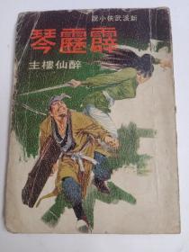 繁体旧版武侠--《霹雳琴》--【1册全】