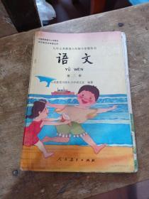 《九年义务教育六年制小学教科书语文第二册》彩色插图,大32开本。