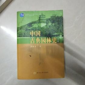 中国古典园林史:(第三版)(无笔记,无划线)