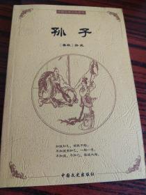 中国古典文化精华:孙子
