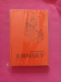 林汉达通俗历史经典 ;东周列国故事【上下册】(未拆封)