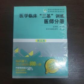 """医学临床""""三基""""训练 医师分册(第五版)"""
