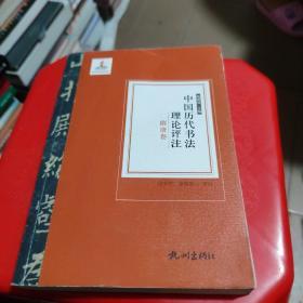 中国历代书法理论评注(隋唐卷)