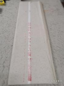 奇星老宣纸(六尺夹宣)二层25张