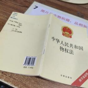 中华人民共和国物权法 后书皮有破损 有字迹