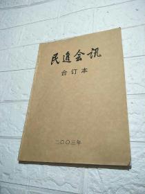 民进会讯 2003年 第1-5期 合订本