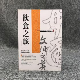 台湾商务版 王仁湘 《饮食之旅》
