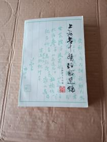 上海老中医经验选编